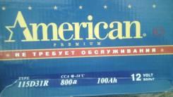 American. 100А.ч., производство Корея