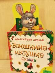 Книжка для малышей Заюшкина избушка