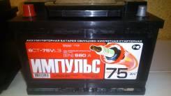 Импульс. 75 А.ч., правое крепление, производство Россия