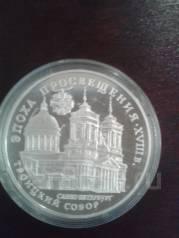 3 РУБЛя 1992 ГОДА Троицкий Собор серебро ПРУФ