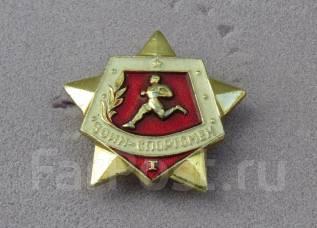 "Значок ""Воин-спортсмен 1 степени"""