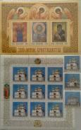 Марки Россия набор серия, малые листы и блок MNH