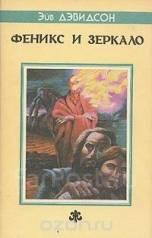 Феникс и Зеркало Авторы: Эйв Дэвидсон, Рэй Дуглас Брэдбери