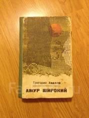 "Григорий Ходжер ""Амур широкий"""