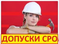 Допуски СРО! Сертификация ИСО! Лицензии МЧС! ФСБ! Минкультуры! Госзакупки!