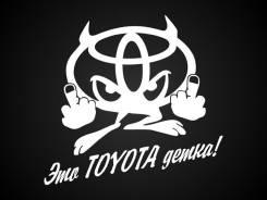 """Наклейка на заднее стекло """"Это Toyota детка"""" (белая)"""