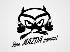 """Наклейка на кузов """"Это Mazda детка"""" (черная)"""