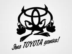 """Наклейка на кузов """"Это Toyota детка"""" (черная)"""