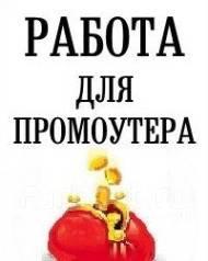 Раздатка листовок (промоутер) 100 руб за час