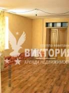2-комнатная, улица Щитовая 19. Горностай, агентство, 45,0кв.м. Комната
