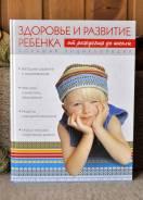 Энциклопедия Здоровье и развитие ребёнка