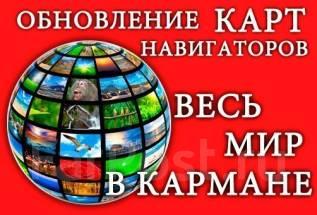 Карты Любых стран на Ваш Навигатор, Планшет, Телефон и пр.