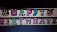 """Гирлянда """" Happy Birthday"""""""