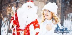 Поздравления от Деда Мороза и Снегурочки от 1000р