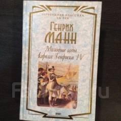 Генрих Манн Молодые годы короля Генриха IY