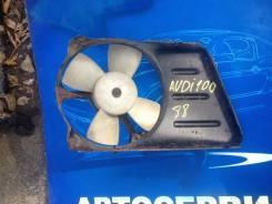 Вентилятор охлаждения радиатора. Audi 100