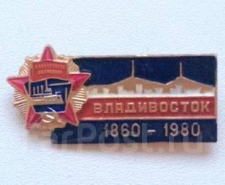 """Юбилейный значок """"Владивосток 1860 - 1980"""""""