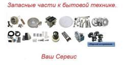 Магазин запасных частей ко всем видам бытовой техники. Кирова 14 офис 5