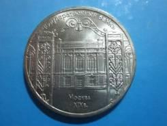 5 рублей 1991 года Государственный Банк