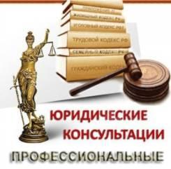 Юридические услуги в Мурманске. Помощь юриста.