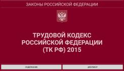Консультации по труду /ТК РФ/ в Тольятти Самарская обл.