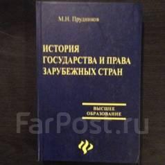 Теория государства и права.