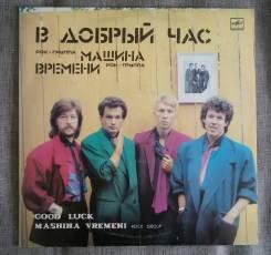Продам пластинки группы Машина времени
