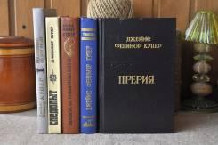 Ф. Купер Последний из могикан и др. 7 книг