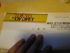 Наклейка. Toyota Toyopet