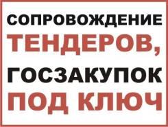 Полное Сопровождение электронных торгов, Аукционов, Тендеров!