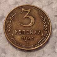 3 копейки 1941 года.