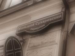 Помещения свободного назначения. Москва, Большой Сухаревский переулок, 15с2, р-н Мещанский, 241 кв.м.