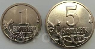 1 и 5 копеек 2014 г. в. - Крымские