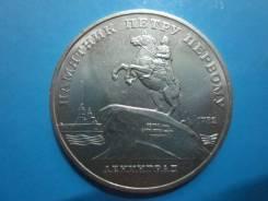 5 рублей 1988 года Памятник Петру I