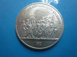 1 рубль 1987 года Бородино барельеф