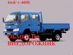 Hino Dutro. Грузовик мостовой 4900 куб. 4WD, 4 600куб. см., 4 000кг., 4x4. Под заказ