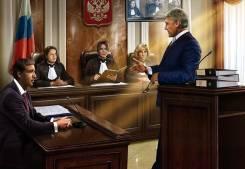 Авто Адвокат. Юридические услуги. Договор. Гарантия. Рассрочка.