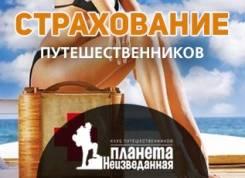 Все виды страхования выезжающих за рубеж и путешествующих по России!