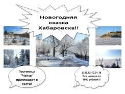 """Гостиница """"Чайка""""г. Хабаровск приглашает в гости!"""
