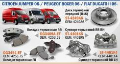Диск тормозной. Citroen Jumper Fiat Ducato Peugeot Boxer. Под заказ
