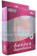 Бандажи для беременных. 42