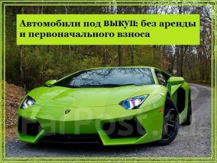 Автомобили под Выкуп на лучших условиях от 700 рублей в сутки!. Без водителя