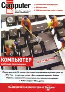 Компьютер: инструкции по применению. Практ. энц-дия от ComputerBild