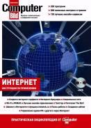 Интернет ин-ция по применению. Прак-ская энциклопедия от ComputerBild