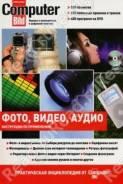 Цифровое фото, видео, аудио. Прак-ая энциклопедия от Computer Bild