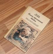 "Книга Иззат Султан ""Книга признаний Навои"""