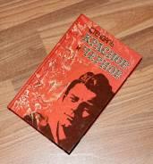 """Книга Стендаль """"Красное и черное"""""""