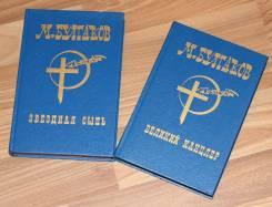 Книга М. Булгаков собрание сочинений