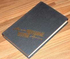 """Книга : М. Митчел """"Унесенные ветром"""""""