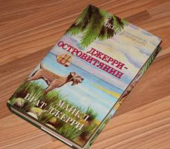 "Книга : Д. Лондон ""Джерри-островитянин"""